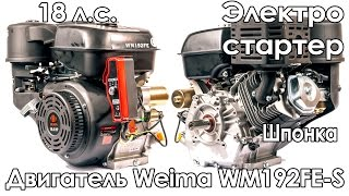 Двигатель Weima WM192FE-S (18 л.с., шпонка, электростартер)