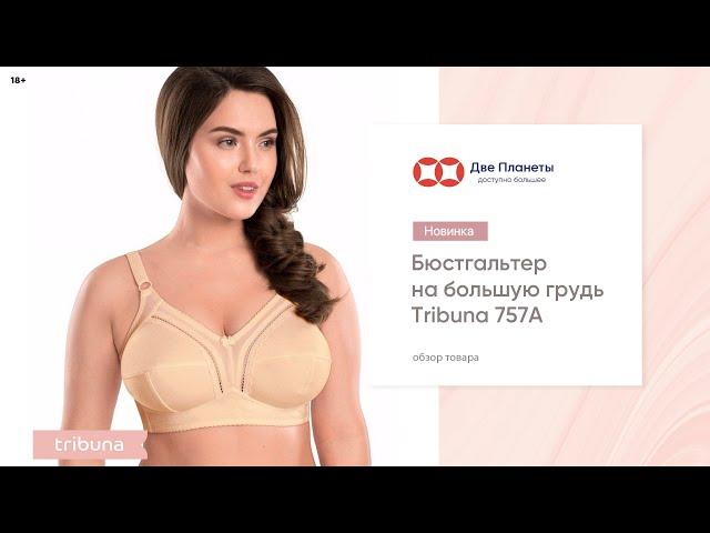 Видео Бюстгальтер TRIBUNA BN757A, Бежевый