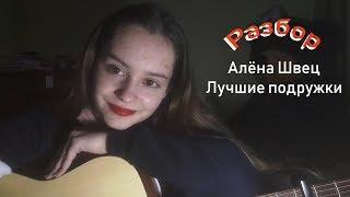 РАЗБОР ПОД ГИТАРУ / Алёна Швец - Лучшие Подружки