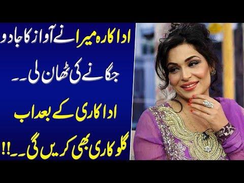 پاکستان کی مشہور اداکارہ میرا