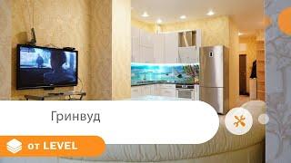 Ремонт квартир Одесса, Гринвуд