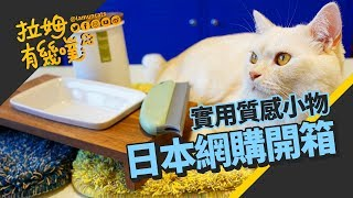 Useful stuff for cats from Japan // Buyee unboxing|LAMUNCATS ☁