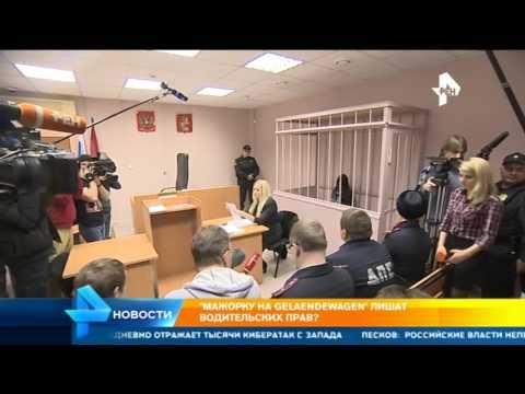 """""""Мажорке"""" Маре Багдасарян грозит пожизненное лишение водительских прав"""
