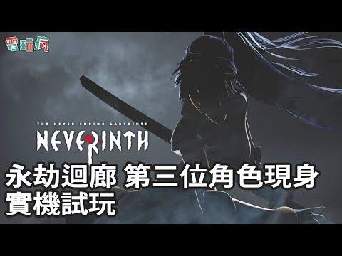 巴哈姆特電玩瘋試玩 台灣團隊打造《永劫迴廊 Neverinth》
