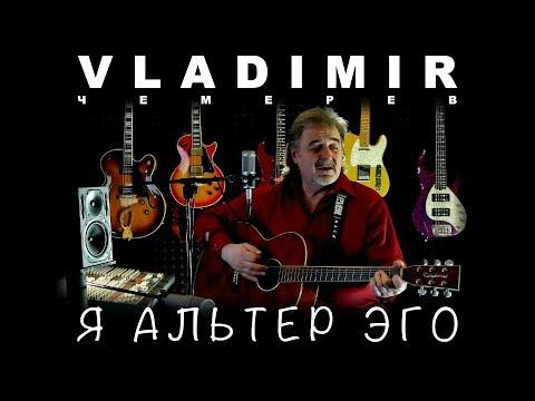 ВЛАДИМИР ЧЕМЕРЕВ - ALTER EGO