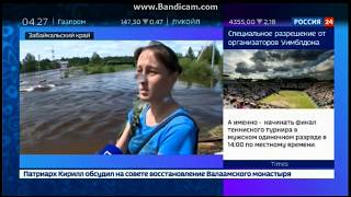 (11.07.2018 04:27мск) Чита Забайкальский край наводнение