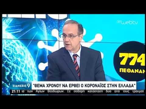 Σε ετοιμότητα ο κρατικός μηχανισμός για τον νέο κοροναϊό | 01/02/2020 | ΕΡΤ