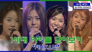 Fin.K.L Stage Compilation | [세기말 레전드] 1세대 아이돌 ★핑클★ 다시보기