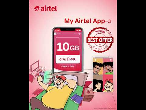 My Airtel App-এ Best Offer সবসময় 101tk 10GB 5 Days