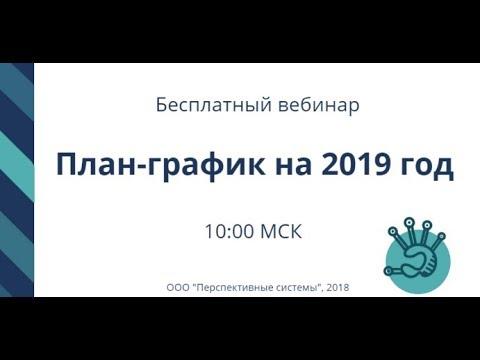 План график на  2019 г – актуальные вопросы