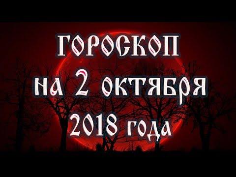 Гороскоп на сегодня 2 октября 2018 года. Астрологический прогноз каждому знаку зодиака