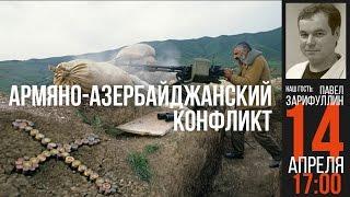 Клубный день: Армяно-азербайджанский конфликт - Клубный день с Павлом Зарифуллиным