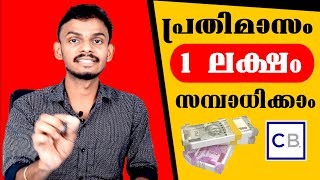 How to Make 1 Lakh Per Month without any Investment