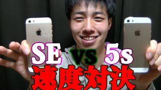 IPhoneSE(UQmobile) Vs IPhone5s(au) 速度対決レビュー