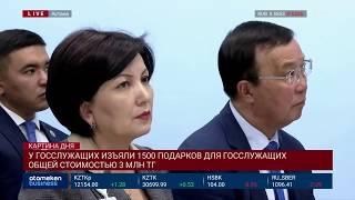 Новости Казахстана. Выпуск от 23.11.18