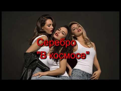 """Текст песни\Серебро- """"В космосе"""""""