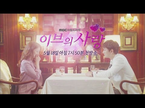 [Teaser]  Eve's Love Teaser On Air May 18th 이브의 사랑 티져! 5월 18일 첫 방송 20150518