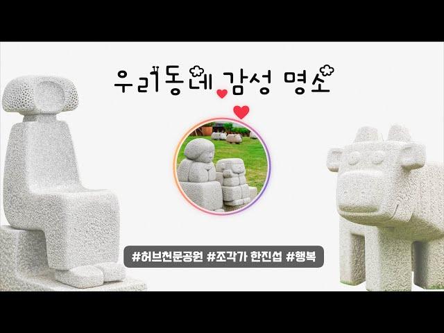 #감성 충만 #힐링 #강동 명소ㅣ어디 어디? (feat.허브천문공원)