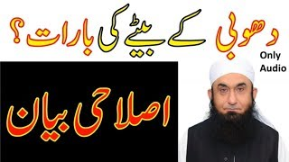 Islam Main Haya Ki Ahmiyat | Maulana Saqib Raza Mustafai 11
