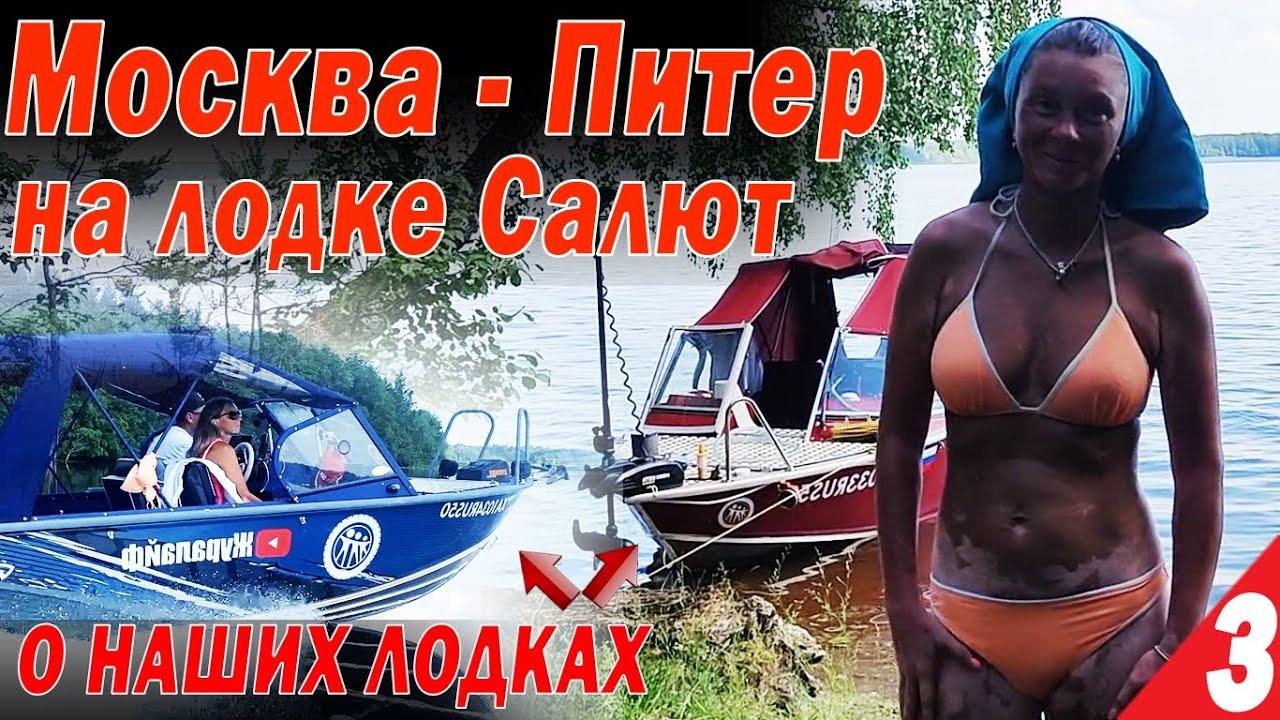 Москва - Питер на лодках Салют. Все о наших ЛОДКАХ. Кайфуем от Шексны. Белое озеро Часть 3
