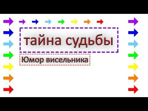 Юмор висельника видео