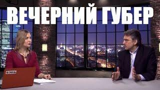 """Вечерний Губер. """"Россия меняет курс на Донбассе"""""""