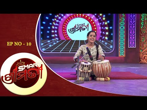 Download Smart Srimati | Full EP -10 | 15th Sep 2019 | The Reality Show | Tarang TV Mp4 HD Video and MP3