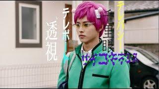 「斉木楠雄のΨ難」の動画