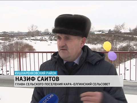 В Кушнаренковском районе открыли новый мост через реку Саярыш