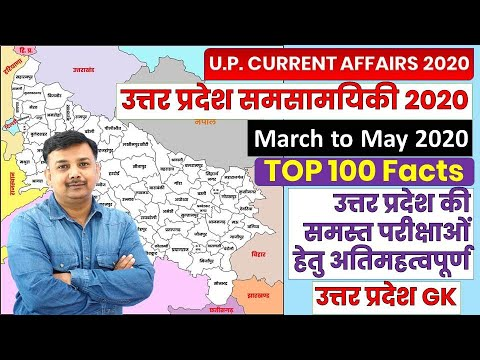 Complete UP Current Affairs (March to May 2020)/ Uttar Pradesh Special Current Affairs 2020