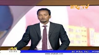 ERi-TV, #Eritrea - Tigrinya News for July 21, 2018