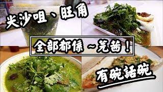 【有碗話碗】凍檸茜、芫茜皮蛋腸、芫茜三文治、芫茜車仔麵🌿| 香港必吃美食