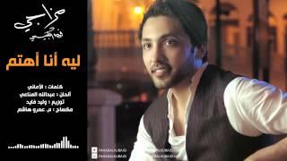 تحميل اغاني فهد الكبيسي - ليه أنا أهتم (النسخة الأصلية) | 2014 MP3