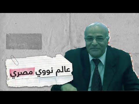 وفاة غامضة لعالم نووي مصري في المغرب بعد شربه كأس عصير