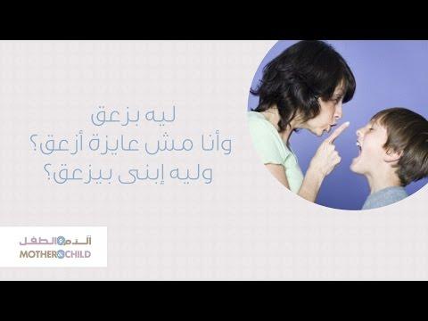 ليه بزعق وأنا مش عايزة أزعق؟