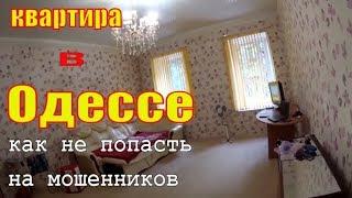 Снять квартиру в Одессе и не попасть к мошенникам - видео совет 2016