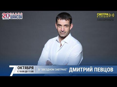 Дмитрий Певцов в «Звёздном завтраке» на Радио Шансон