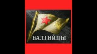 Балтийцы (1937) фильм смотреть онлайн