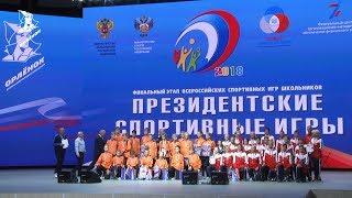 Президентские спортивные игры школьников