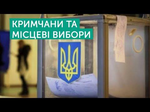 Кримчани та місцеві вибори в Україні| Протести в Росії: вплив на Крим? Рибачок, Курбан| Тема дня