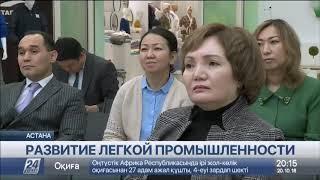 Проекты будущих предприятий легкой промышленности презентовали НПП «Атамекен»