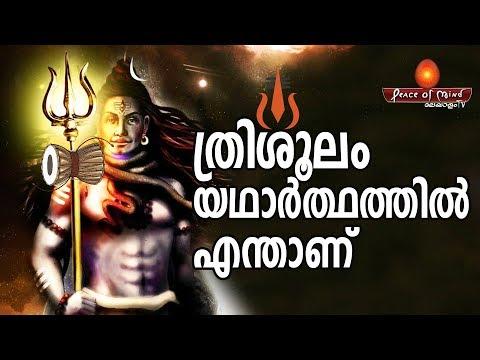 ത്രിശൂലം എന്ന ഉഗ്രായുദ്ധം നമുക്കും സ്വന്തമാക്കാം | Meditation | Peace of Mind TV Malayalam