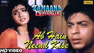 आब हम नींन्द केसे | शाहरुख खान, रवीना टंडन | ज़माना दीवाना | 90 का सदाबहार सुपरहिट गाना