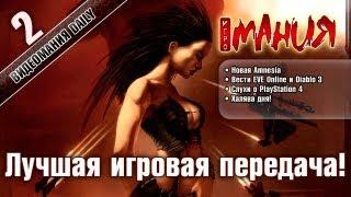 Лучшая игровая передача «Видеомания Daily» - 24 февраля 2012