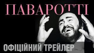 Фільм Рона Говарда ПАВАРОТТІ. Офіційний трейлер (укр.)