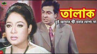 Talak   তুই আমার বউ হবার যোগ্য না   Shakib Khan   Shabnur&Shahara   Movie Scene