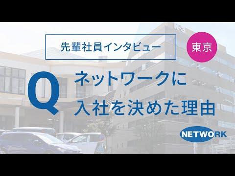 【先輩社員インタビュー・東京】東京社員バージョン