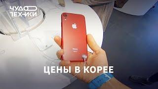 Цены на iPhone и Samsung в Корее — НЕОЖИДАННО!
