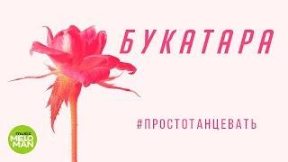 Букатара  -  Просто танцевать (Official Lyric Video 2018)