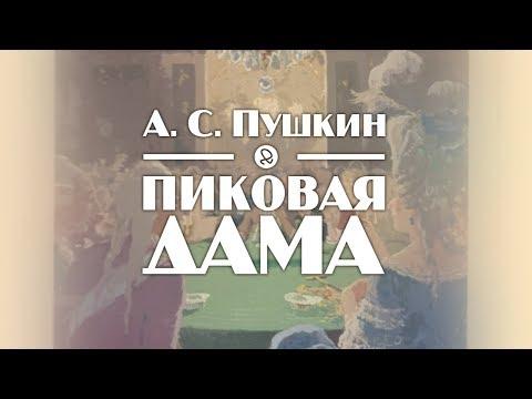 """А. С. Пушкин """"Пиковая дама"""" аудиокнига"""